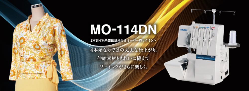 JUKI MO-114DN