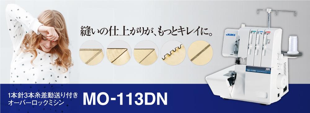 JUKI MO-113DN