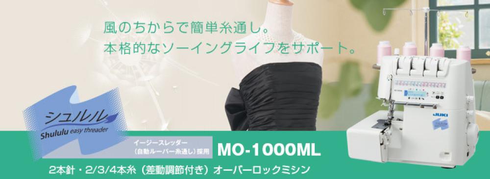 JUKI MO-1000ML
