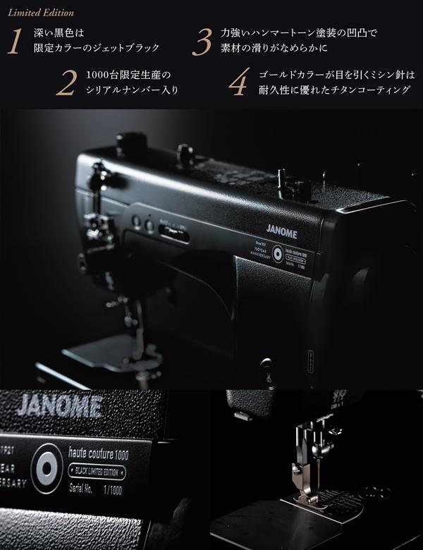 ジャノメ オートクチュール1000