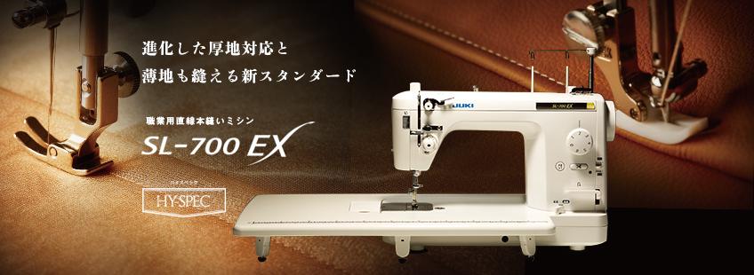 JUKI SL-700EX